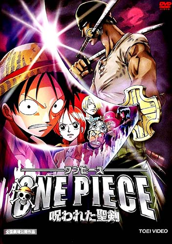 One Piece - La Malédiction de l'épée sacrée (Film 5)