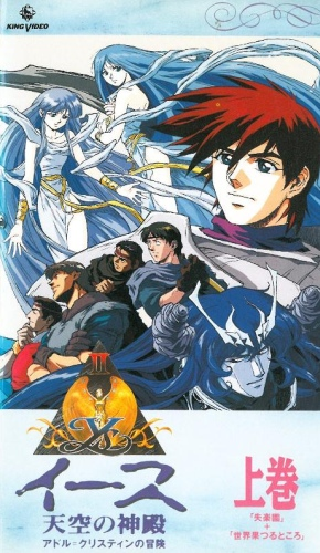 Ys - Tenkuu no Shinden : Adol Christin no Bouken