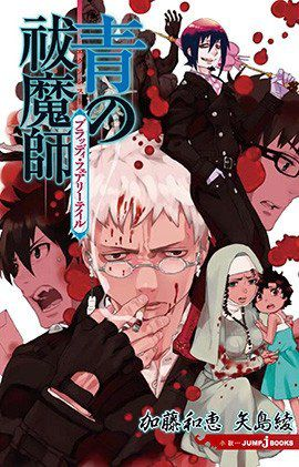 Ao no Exorcist : Spy Game