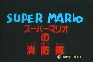 Super Mario no Shouboutai