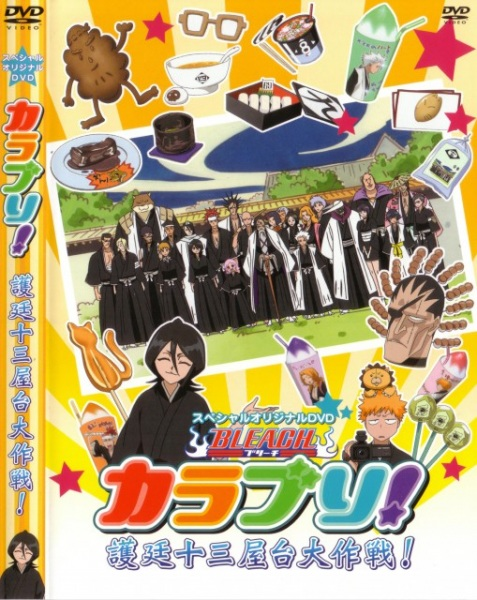 Bleach Colorful! Jump Festa 2008 Special