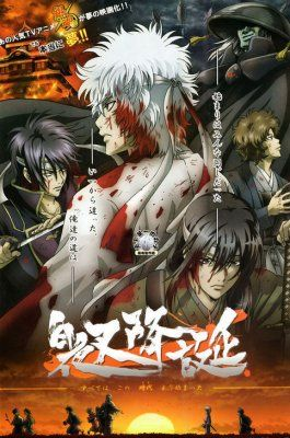 Gintama - Jump Festa 2008: Birth of White Demon