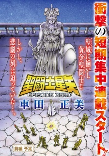 Saint Seiya - Episode Zero