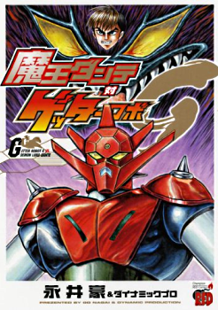Getter Robo G VS Mao Dante