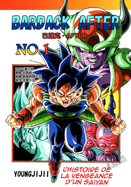 Dragon Ball - Bardock After