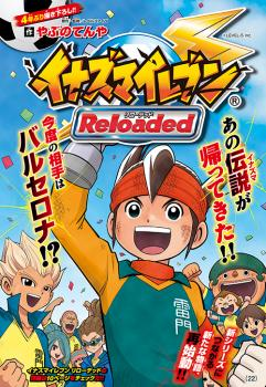 Inazuma Eleven Reloaded