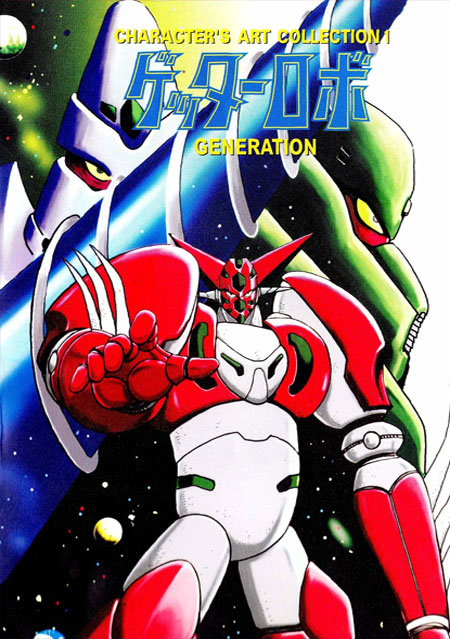 Getter Robo Generation - Character's Art Collection