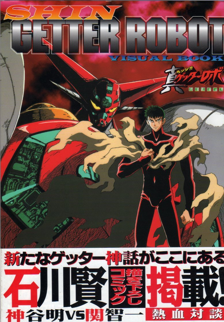 Shin Change!! Getter Robo Crater Battle