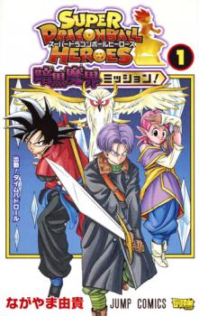 Scantrad - Super Dragon Ball Heroes Saisons 1 et 2