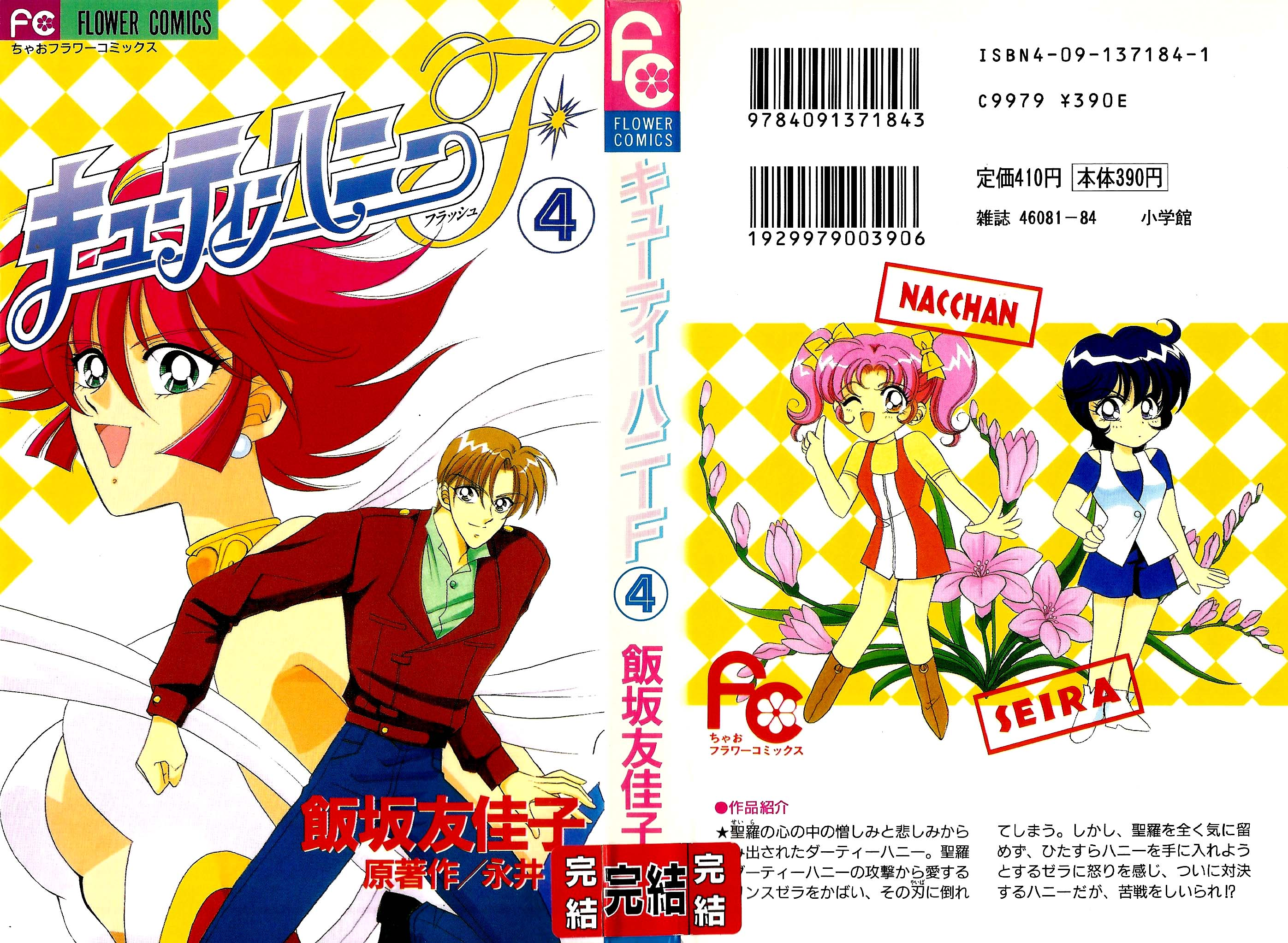 Scantrad - Cutie Honey F Volume 4 (Fin)