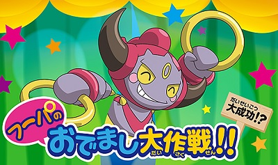 Fansub - Pokémon - Les Opérations « Apparition » de Hoopa ! Episodes 1 à 6